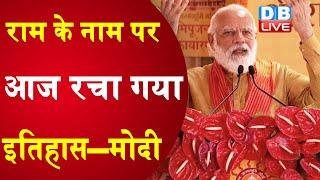 राम के नाम पर आज रचा गया इतिहास—मोदी | अयोध्या में Ram Mandir  का भूमि पूजन |#DBLIVE