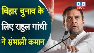 Bihar विधानसभा चुनाव को लेकर एक्टिव हुई कांग्रेस | Bihar Election के लिए राहुल गांधी ने संभाली कमान