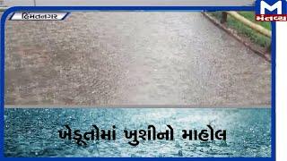 Himatnagar: એક સપ્તાહ બાદ શહેરમાં વરસાદી માહોલ  | Himatnagar | Rain