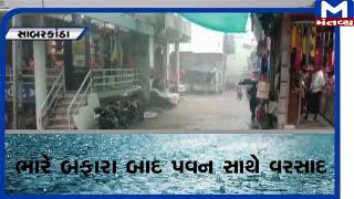 Sabarkantha: વિજયનગરમાં ગાજવીજ સાથે વરસાદ   | Sabarkantha | Rain