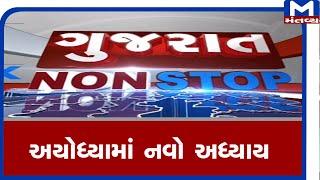 Gujarat non stop (05/08/2020)