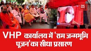 विश्व हिन्दू परिषद कार्यालय में बड़ी स्क्रीन लगाकर दिखाया गया 'राम जन्मभूमि पूजन' का प्रसारण
