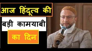 ASADUDDIN OWAISI: आज का दिन हिंदूत्व के लिए बड़ी कामयाबी का दिन