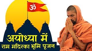Ayodhya Ram Mandir Bhumi Poojan || अयोध्या में राम मंदिरका भूमि पूजन || अयोध्या में दिवाली