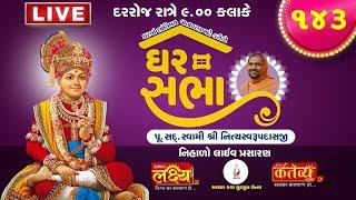 ???? LIVE : Ghar Sabha (ઘર સભા) 143 @ Tirthdham Sardhar Dt. - 04/08/2020
