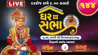???? LIVE : Ghar Sabha (ઘર સભા) 144 @ Tirthdham Sardhar Dt. - 05/08/2020
