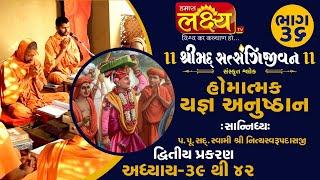 શ્રીમદ્દ સત્સંગિજીવન હોમાત્મક યજ્ઞ અનુષ્ઠાન ||Swami Nityaswarupdasji || Tirthdham Sardhar || Part-36