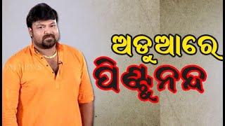 Ollywood Actor Pintu Nanda For Allegedly Abusing Girl In Bhubaneswar || HEADLINES ODISHA ||