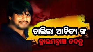 Manab Premi Aditya Dash Death || HEADLINES ODISHA ||