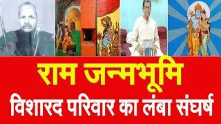 हिंदुओं के पहले पक्षकार थे गोपाल सिंह विशारद, 70 साल बाद परिवार को मिला पूजा का अधिकार