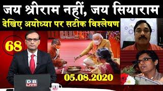News point |जय श्रीराम नहीं, जय सियाराम | ram mandir ram janmabhoomi ayodhya | dblive rajiv #DBLIVE