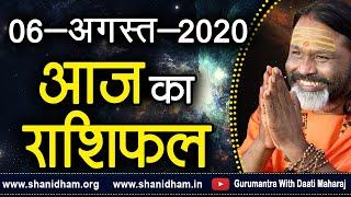 Gurumantra 06 August 2020 Today Horoscope Success Key Paramhans Daati Maharaj