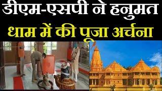 Shahjahanpur  Hindi News | प्रभु श्री राम की पूजा अर्चना, DM-SP ने हनुमत धाम में की पूजा अर्चना