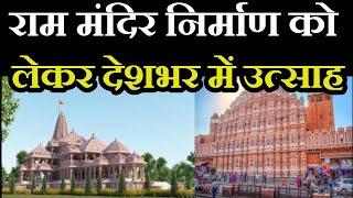 Jaipur - RamMandir निर्माण को लेकर देशभर में उत्साह, रामधुनी का आयोजन | JAN TV