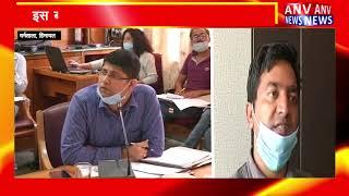 DHARAMSHALA : स्वतंत्रता दिवस की तैयारियों में जुटा प्रशासन ! ANV NEWS HIMACHAL PRADESH !