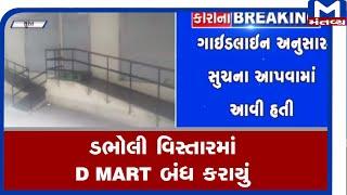 Surat:  ડભોલી વિસ્તારમાં D MART બંધ કરાયું