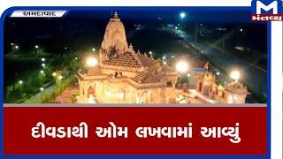 Ahmedabad:રામ મંદિર ભૂમિપૂજન લઈને ભાડજ શિવ મંદિર ખાતે કરાઈ ઉજવણી