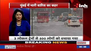 Mumbai Rain News || Mumbai में भारी बारिश का कहर