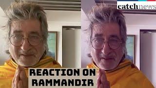 "Shakti Kapoor On RamMandir ""Bhumi Pooja"" | Catch News"