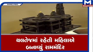 Ahmedbad : મહિલાએ ચોકલેટનું બનાવ્યું રામમંદિર