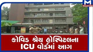 Ahmedabad: શ્રેય કોવિડ હોસ્પિટલમાં આગ લાગતાં 8 દર્દીઓના મોત   Covid Hospital   Ahmedabad   Fire
