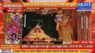 बरेली: राम मंदिर की आधारशिला रखे जाने पर नवाबगंज में भी खुशी की लहर | BRAVE NEWS LIVE