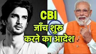 Big Breaking News: Kendra Sarkar Ne Diye CBI Janch Ka Adesh, Sushant Singh Rajput Case | Confirmed