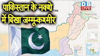 Pakistan ने नए Political Map में दिखा Jammu-Kashmir   #DBLIVE