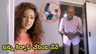 నిన్ను కిడ్నాప్ చేసింది నేనే.. | Police Officer Kidnaps Nikesha Patel | 7 Days