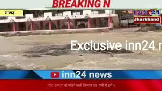#झारखण्ड #रामगढ़, रजरप्पा मंदिर में भैरवी नदी उफनाई।