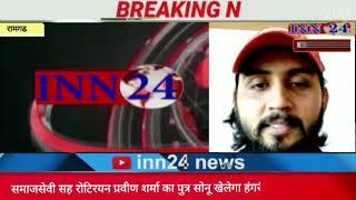 #झारखण्ड #रामगढ़, समाजसेवी प्रवीण शर्मा का पुत्र सोनू खेलेगा हंगरी क्रिकेट नेशनल मैच।
