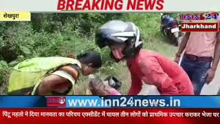 #बिहार #शेखपुरा दुर्घटना में घायल तीन लोगो को पिंटू महतो द्वारा प्राथमिक उपचार कराया गया।