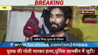 #बिहार #गया, युवक को गोली मारकर हत्या ,पुलिस छानबीन में जुटी में जुटी