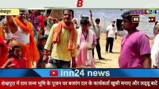 #बिहार #शेखपुरा रामजन्म भूमि पूजन पर बजरंग दल के कार्यकर्ताओ ने ख़ुशी मनाये और लड्डू बाटें।
