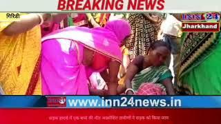 #झारखण्ड #गिरिडीह सड़क हादसे में एक बच्चे की मौत, आक्रोशित ग्रामीणों ने सड़क किया जाम।