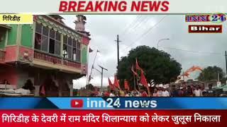 #झारखण्ड #गिरिडीह के देवरी में राम मंदिर के शिलान्यास को लेकर जुलुस निकला।