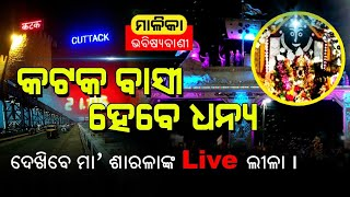 Malika About Cuttack | Locals will be the Eye Witness of Maa Sarala's Leela @Cuttack | Satya Bhanja