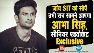 सुशांत केस: जांच SIT को सौपें तभी सच सामने आएगा Exclusive
