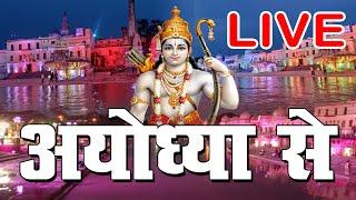 PM Modi At Ayodhya Ram Mandir Bhoomi Pujan LIVE | Live TV | राम मंदिर भूमि पूजन LIVE | DPK NEWS