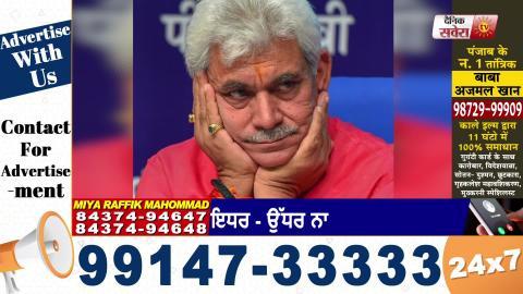 Breaking: Manoj Sinha बने जम्मू-कश्मीर के नए LG