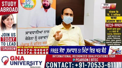 Ludhiana के DC Varinder Sharma ने Private Hospital के Doctors से की ये appeal
