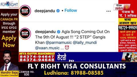 2 Step | Deep Jandhu | Gangis Khan | New Punjabi Song 2020 | Dainik Savera