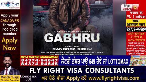 Gabhru | Rangrez Sidhu | New Punjabi Song 2020 | Dainik Savera
