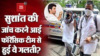 Sushant Singh Rajput की जांच करने वाली Forensic Team से हुई बड़ी गलती? जानिए क्या है सच्चाई