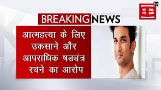 सुशांत सिंह राजपूत की मौत के मामले में CBI ने दर्ज की FIR, रिया चक्रवर्ती समेत 6 को बनाया आरोपी