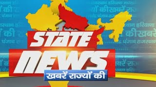 DPK NEWS || STATE NEWS || देखिये आज की तमाम बड़ी खबरे || 06.08.2020