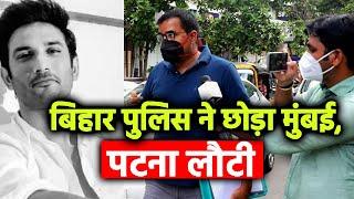 Breaking News: Bihar Police Ne Choda Mumbai, Sabot Lekar Pahuchi Patna