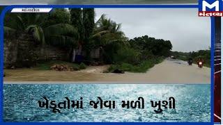 Junagdh : માંગરોળમાં સતત ત્રીજા દિવસે વરસાદ | Junagdh  | Rain