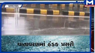 Ahmedabad:માં વરસાદી માહોલ | Ahmedabad | Rain