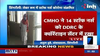 Madhya Pradesh News || लेबर रूम में Staff Nurse कोरोना संक्रमित